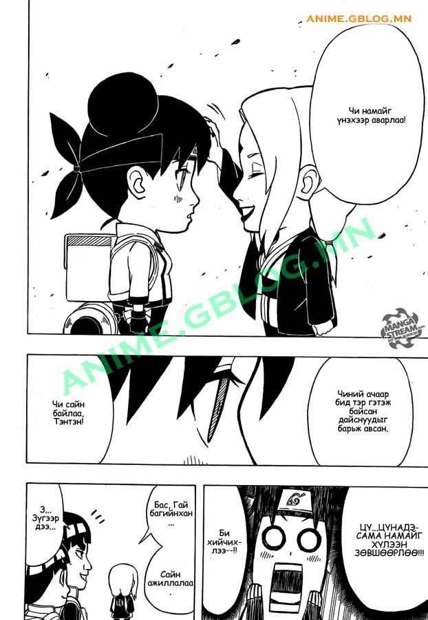 Japan Manga Translation - Naruto - rock-lee-06 - Rock Lee's Springtime of Youth - 15